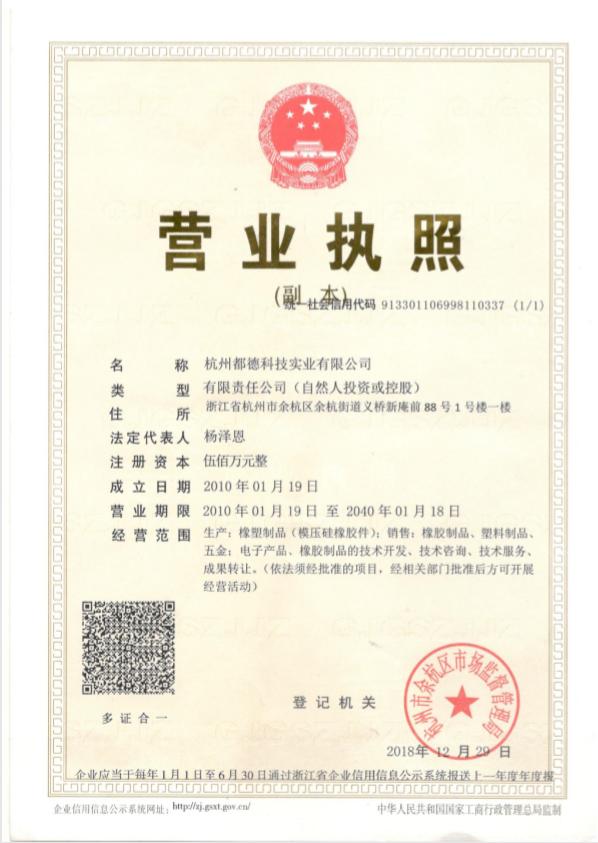 江苏博海橡塑有限公司的企业标志